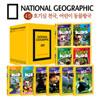 [내셔널지오그래픽] 4집 호기심 천국 어린이 동물왕국 10종 박스 세트 (National Geographic 10 DVD BOX SET)