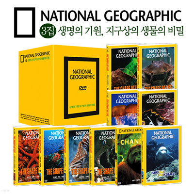 [내셔널지오그래픽] 3집 생명의 기원 지구상의 생물의 비밀 10종 박스 세트 (National Geographic 10 DVD BOX SET)