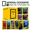 [���ų������׷���] 3�� ����� ��� �������� ���� ��� 10�� �ڽ� ��Ʈ (National Geographic 10 DVD BOX SET)