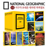 [���ų������׷���] 1�� ������ ������ ���ڿ� ��� �溸 10�� �ڽ� ��Ʈ (National Geographic 10 DVD BOX SET)
