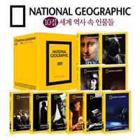 [내셔널지오그래픽] 10집 세계 역사 속 인물들 10종 박스 세트 (National Geographic 10 DVD BOX SET)