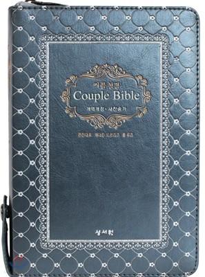 성서원 (웨딩)커플성경Couple Bible (개역개정/새찬송가/중/색인/지퍼/펄군청)