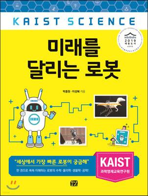 미래를 달리는 로봇
