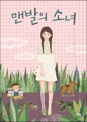 맨발의 소녀