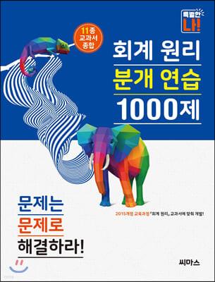 회계 원리 분개 연습 1000제