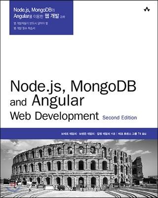 Node.js, MongoDB와 Angular를 이용한 웹 개발 2/e