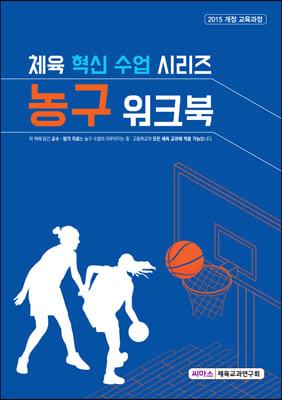 체육 혁신 수업 시리즈 농구 워크북 (2019년)