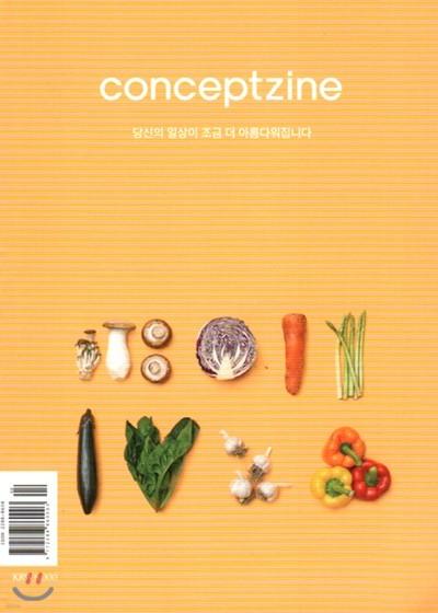 컨셉진 conceptzine (월간) : 67호 [2019]
