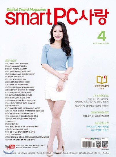 PC사랑 (월간) : 4월 [2019]