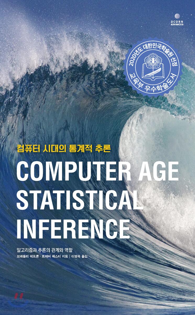 컴퓨터 시대의 통계적 추론