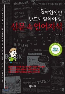 한국인이면 반드시 알아야 할 신문 속 언어지식