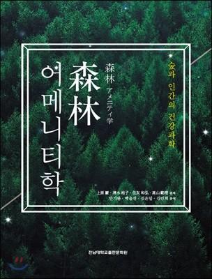 森林 어메니티학