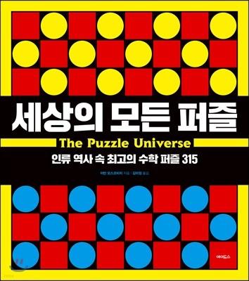 세상의 모든 퍼즐