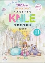 2020 Pacific KNLE 예상문제풀이 1 성인간호학 1