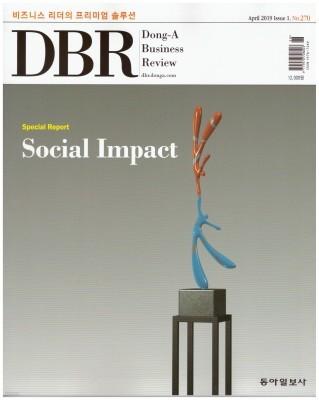 동아 비즈니스 리뷰 DBR (격주간) : vol.270 [2019]