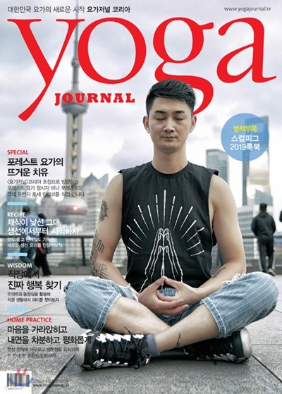 요가저널 Yoga Journal (월간) : 4월 [2019]