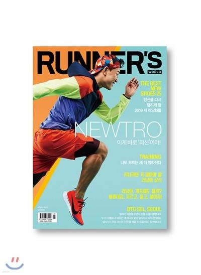 러너스월드 RUNNER'S WORLD (격월간) : 4ㆍ5월 [2019]
