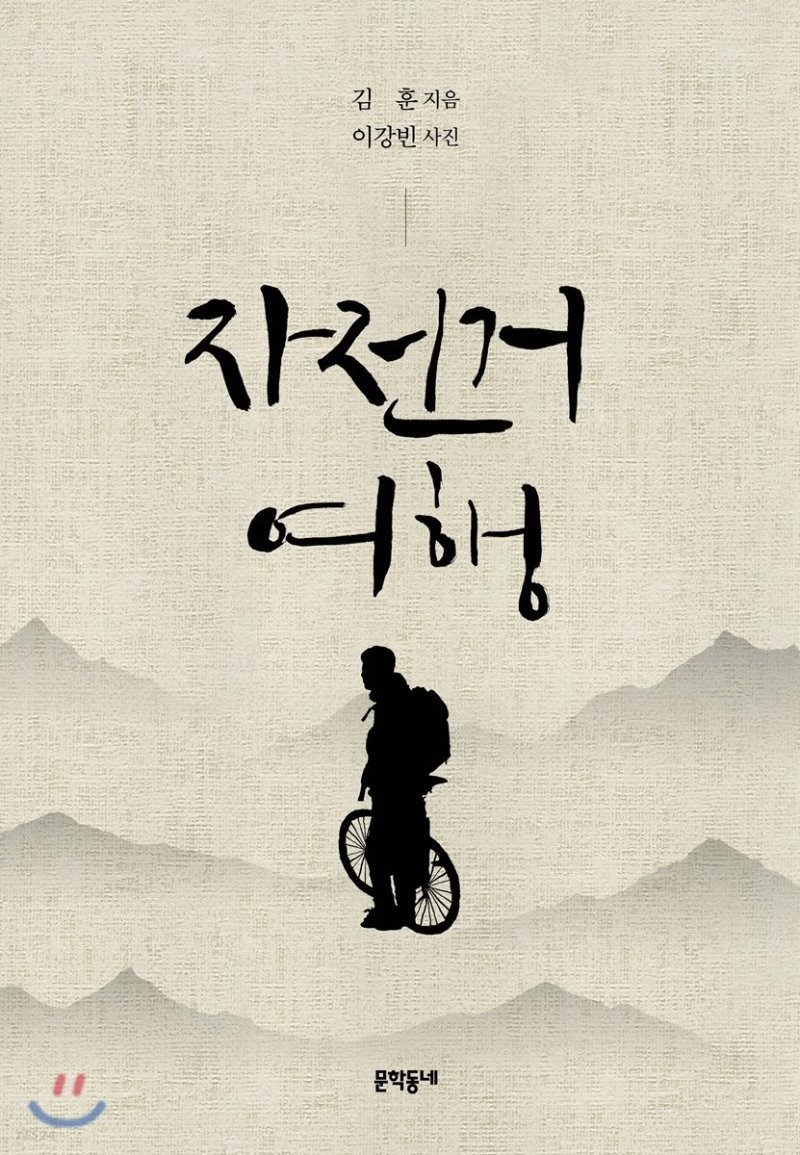 자전거여행