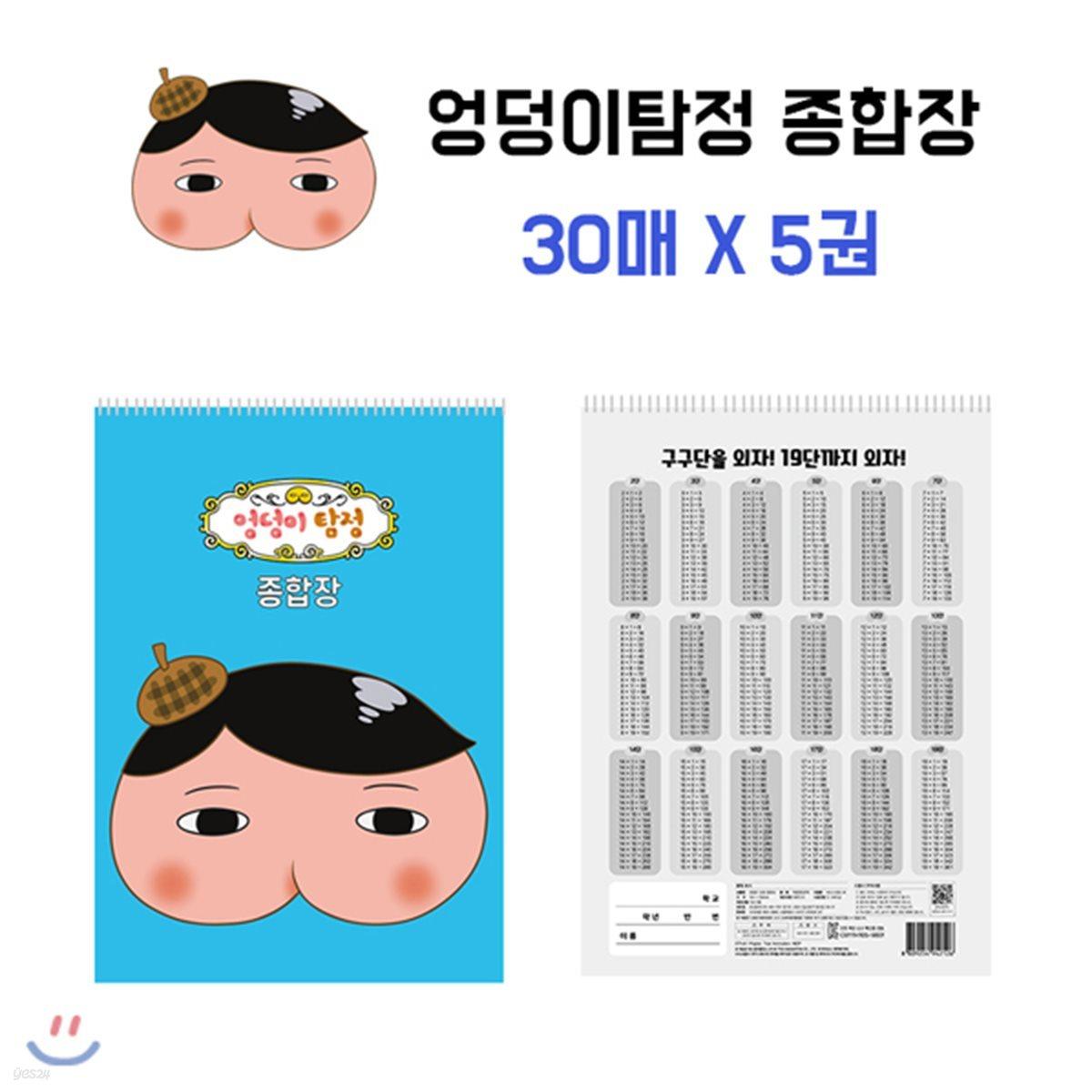 엉덩이 탐정 종합장 세트