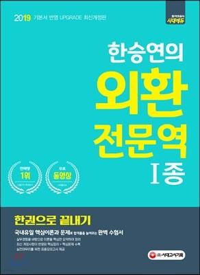 2019 한승연의 외환전문역 1종 한권으로 끝내기