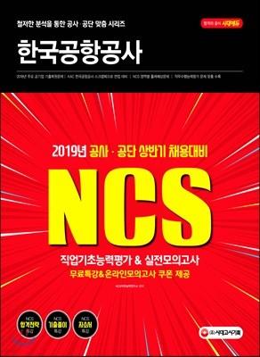 2019 NCS 한국공항공사 직업기초능력평가&실전모의고사