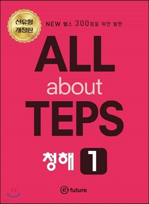 All about TEPS! 청해 1 개정판
