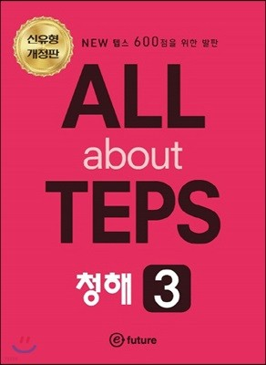 All about TEPS! 청해 3 개정판