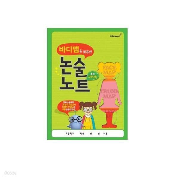 아이스크림 초등논술노트,고학년용