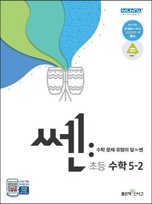 신사고 SSEN 쎈 수학 초등 5-2 (2021년용)