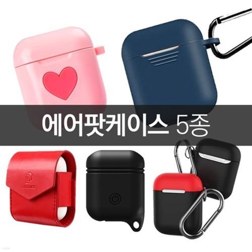 [갓샵 에어팟 케이스 5종] 키링,듀얼,하트,가죽,방수 CASE 애플 AIRPODS