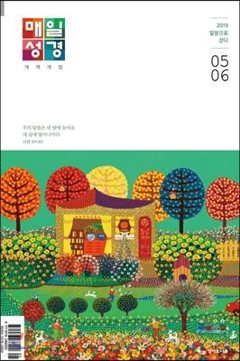 매일성경 개역개정 (본문수록) (격월간) : 5,6월호 [2019]