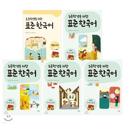 초등학생을 위한 표준 한국어 1-2학년 세트