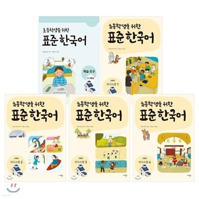 초등학생을 위한 표준 한국어 3-4학년 세트
