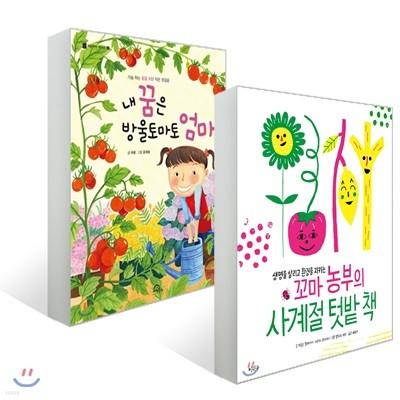 초등 저학년 꿈과 희망을 심는 세트 (2권)