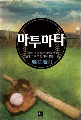 [세트] 마투마타 (총8권/완결)