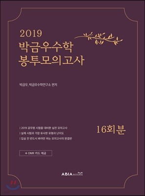 2019 박금우수학 봉투모의고사