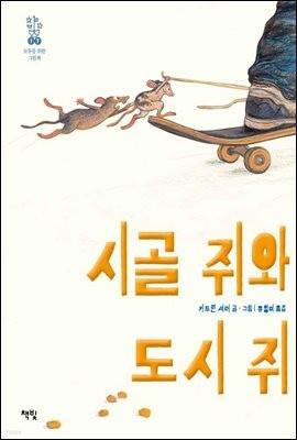 시골 쥐와 도시 쥐 - 모두를 위한 그림책 17