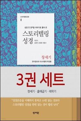 [세트] 스토리텔링성경 창출레 3권 세트 (창세기+출애굽기+레위기)