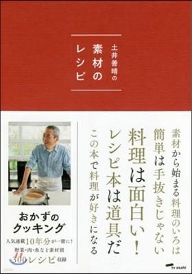 土井善晴の素材のレシピ 通常版 第2版