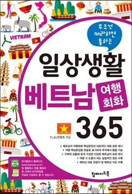 일상생활 베트남 여행회화 365