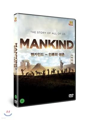 히스토리채널 : 맨카인드-인류의 생존 (4Disc)