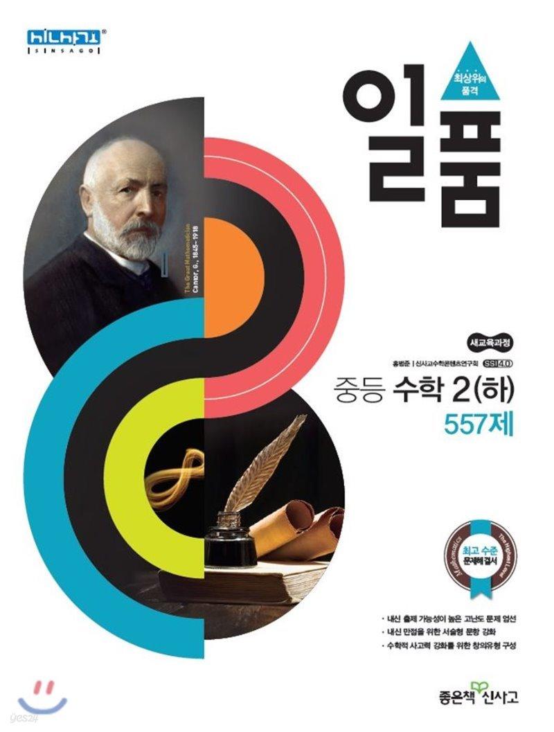 일품 중등 수학 2 (하) 557제 (2020년용)