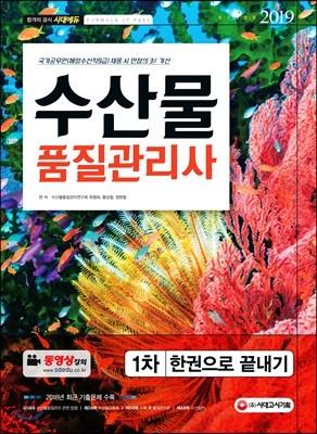 2019 수산물품질관리사 1차 한권으로 끝내기