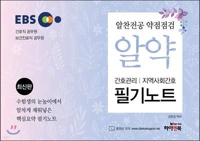 EBS 알약 필기노트 간호관리/지역사회간호