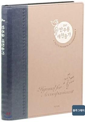 21C 반주용 새찬송가 (특대/스프링/블루그레이)