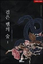 [BL] 검은 뱀의 숲 1