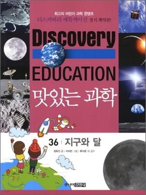 맛있는 과학 36
