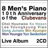 8 Men's Piano : 10th Anniversary of the Clubevans Live Album