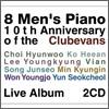 8 Men's Piano : 10th Anniversary of the Clubevans Live Album
