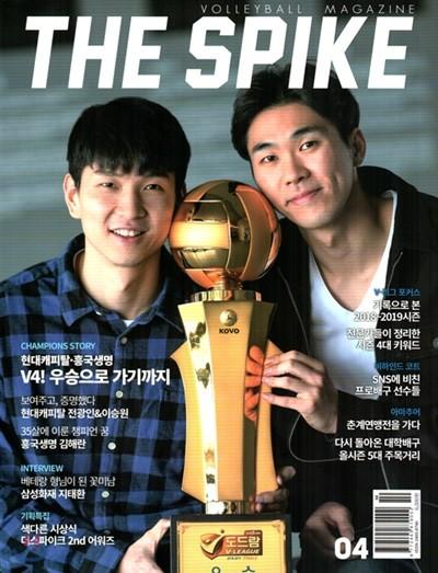더스파이크 THE SPIKE (월간) : 4월 [2019]